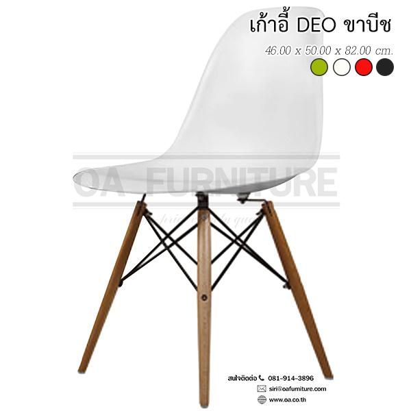 เก้าอี้ดีโอ้ DEO ขาบีช