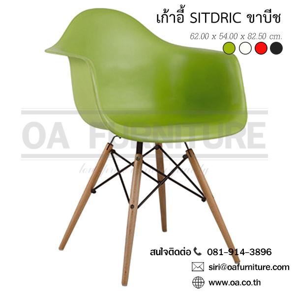 เก้าอี้ซิทดริค SITDRIC ขาบีช