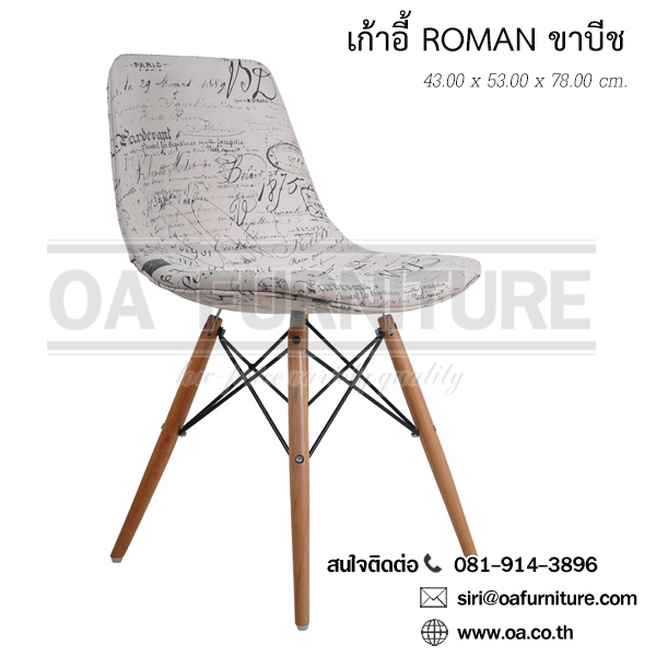 เก้าอี้โรแมน ROMAN ขาบีช