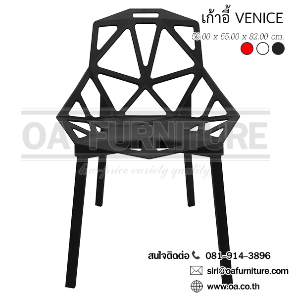 เก้าอี้เวนิช VENICE