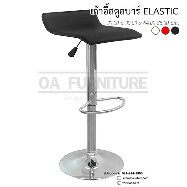 เก้าอี้สตูลบาร์อีลาสติค ELASTIC