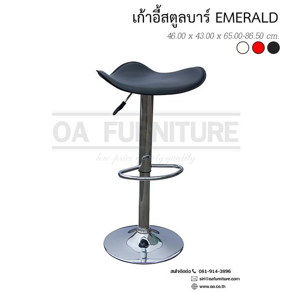 เก้าอี้สตูลบาร์เอ็มเมอร์รอล EMERALD