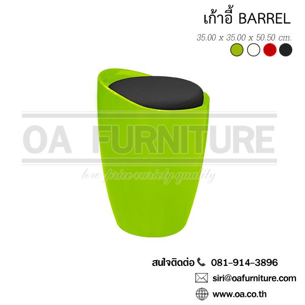 เก้าอี้บาร์เรล BARREL