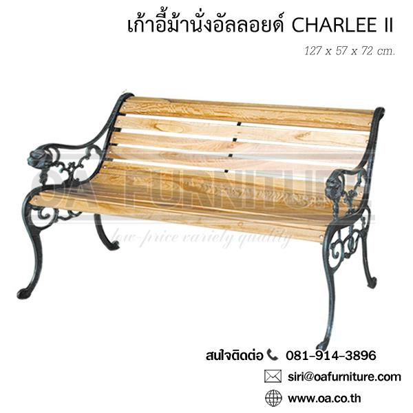ม้านั่งโครงอัลลอยด์เบาะไม้ CHARLEE 2