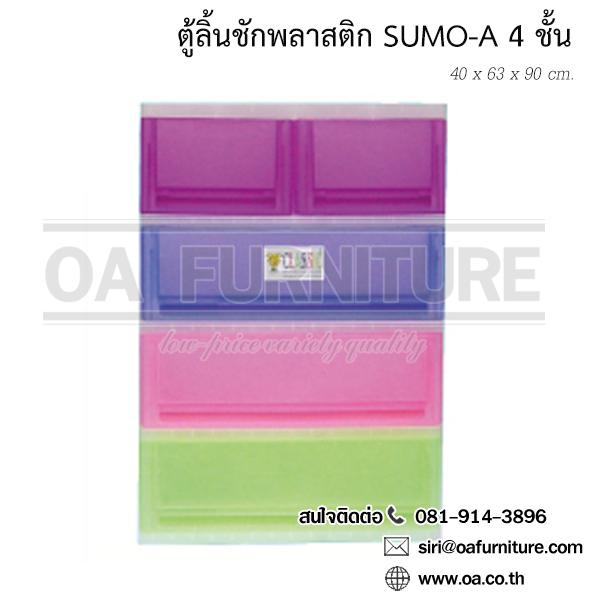 ตู้ลิ้นชักพลาสติก SUMO-CLASSIC 4 ชั้น