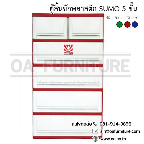 ตู้ลิ้นชักพลาสติก SUMO 5 ชั้น