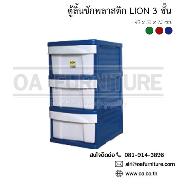 ตู้ลิ้นชักพลาสติก LION 3 ชั้น
