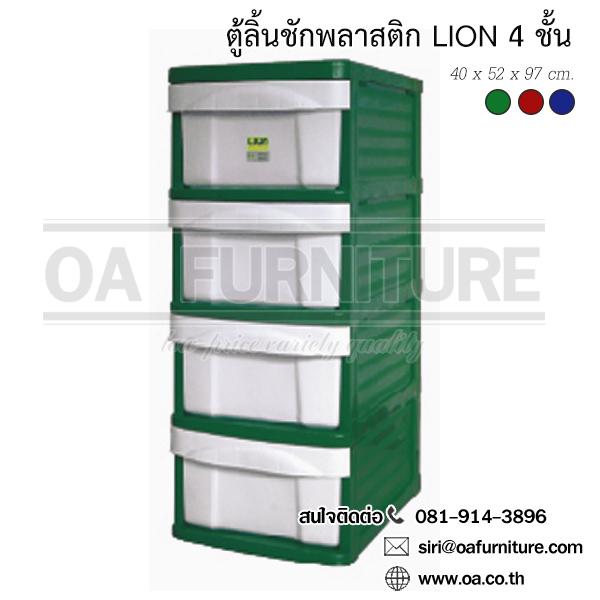 ตู้ลิ้นชักพลาสติก LION 4 ชั้น