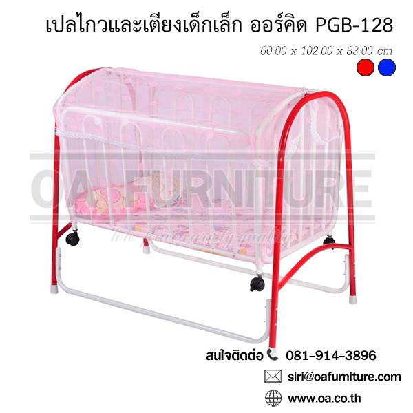 เปลไกวและเตียงเด็กเด็ก ออร์คิด Model No. PGB128