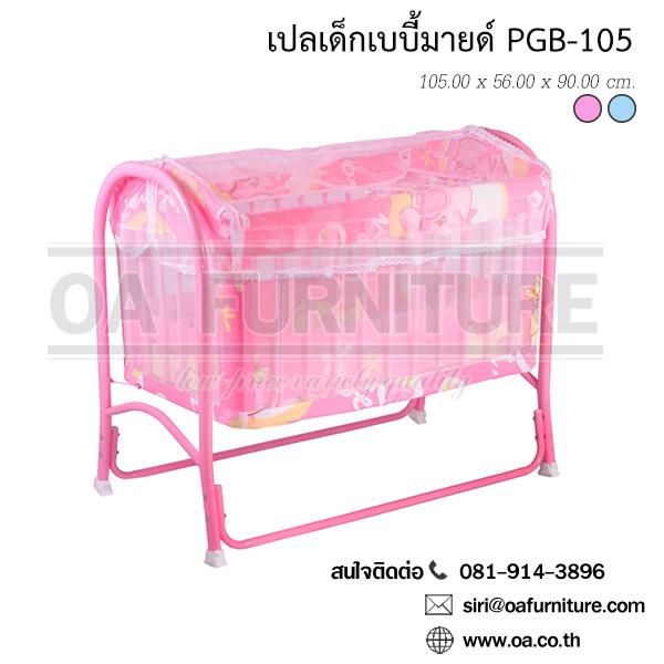 เปลเด็กเบบี้มายด์ PGB105