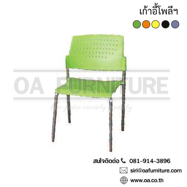 เก้าอี้โพล๊ฯ