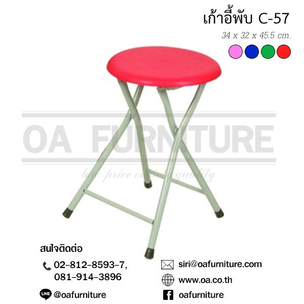 เก้าอี้พับ C-57