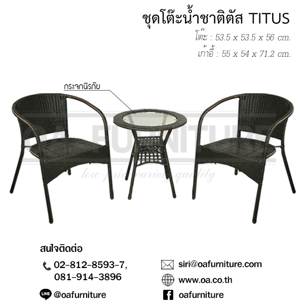 ชุดโต๊ะน้ำชาหวายเทียม รุ่น ติตัส / TITUS