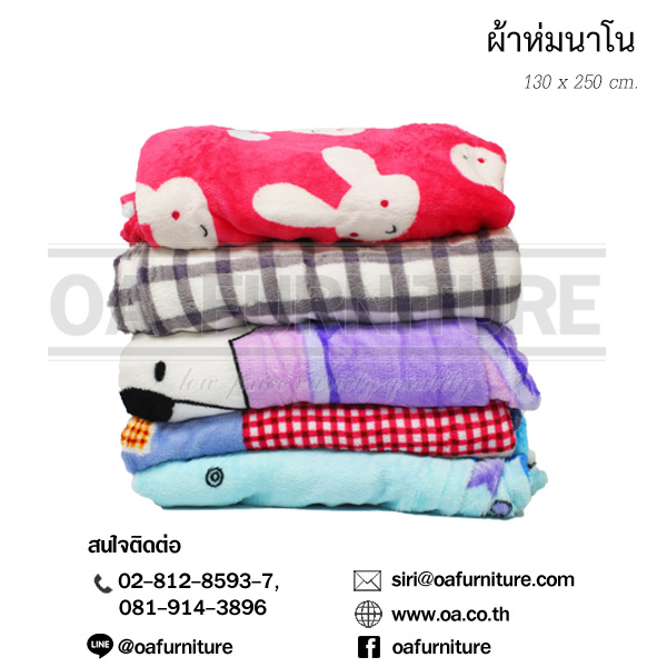 ผ้าห่มนาโน