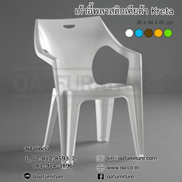 เก้าอี้พลาสติก KRETA