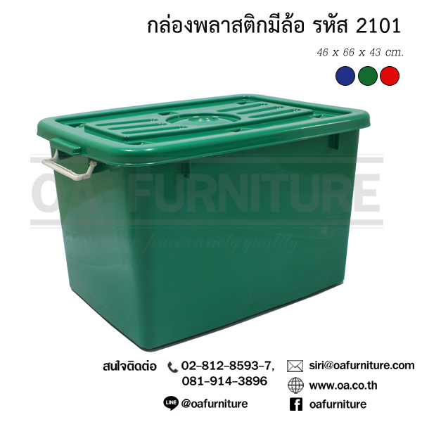 กล่องพลาสติกมีล้อ รหัส 2101