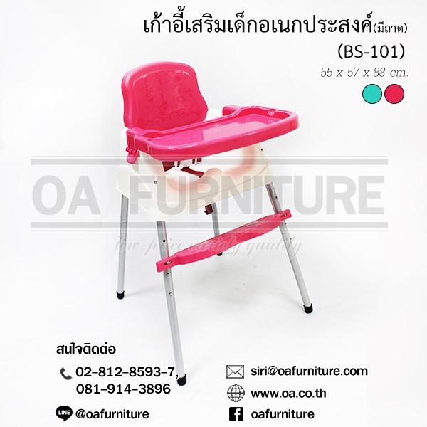 เก้าอี้เสริมเด็กอเนกประสงค์ (มีถาด) BS-101