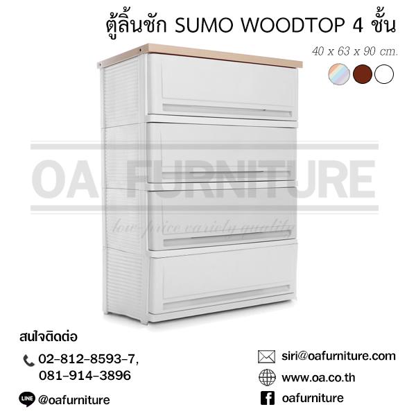ตู้ลิ้นชักพลาสติก SUMO WOODTOP 4 ชั้น