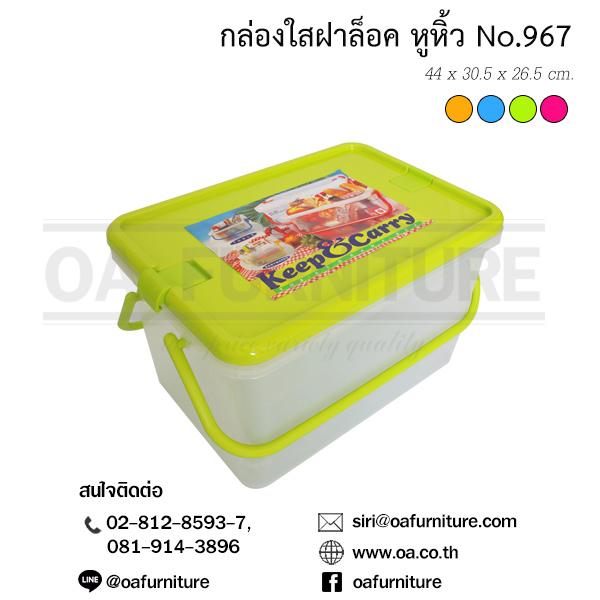 กล่องฝาล็อคใสพิเศษ No.967