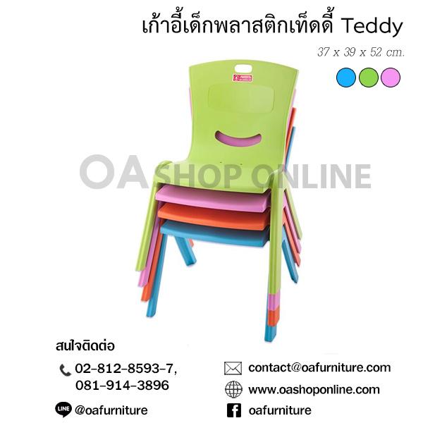 เก้าอี้เด็กพลาสติกเท็ดดี้ Teddy