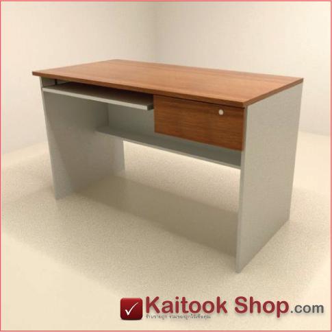 โต๊ะคอมพิวเตอร์ พร้อม 1 ลิ้นชัก  ขนาด120(ก)*60(ล)*75(ส) ซม.