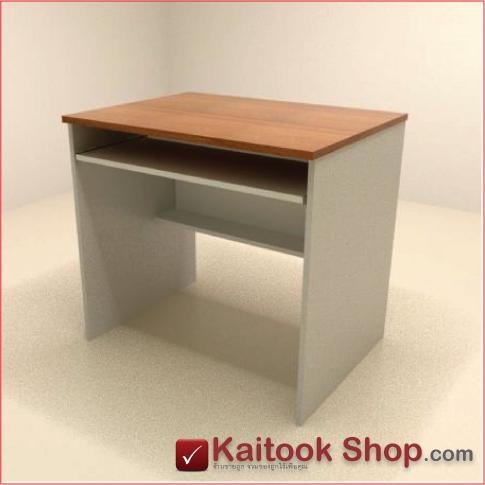 โต๊ะคอมพิวเตอร์ ขนาด 80(ก)*60(ล)*75(ส) ซม.