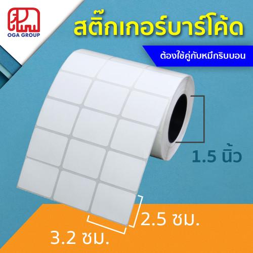 สติ๊กเกอร์บาร์โค้ด 3.2x2.5 ซม. กึ่งมันกึ่งด้าน Gloss Paper Label พิมพ์บาร์โค้ด 3.2*2.5 (ต้องใช้คู่กั