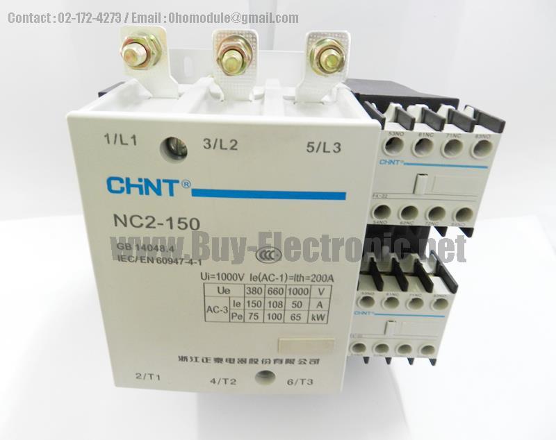 NC2-150 CHINT - สินค้าใหม่