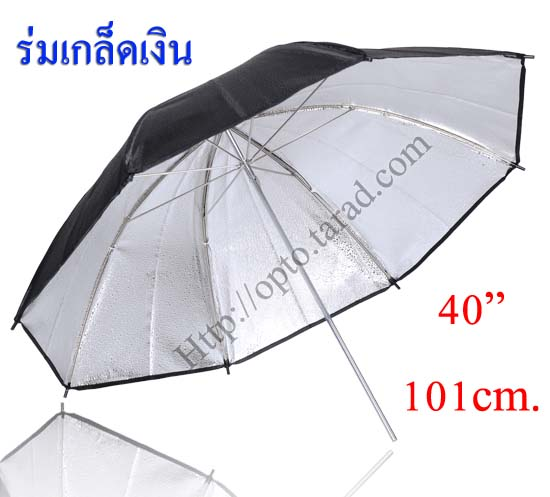 Reflector Studio Umbrella Grained/Textured 101cm (40\quot;)