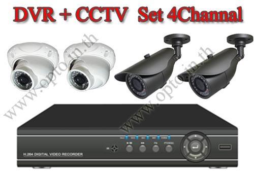 Set4 Channal DVR  CCTVx4 IR Camera warter Proof