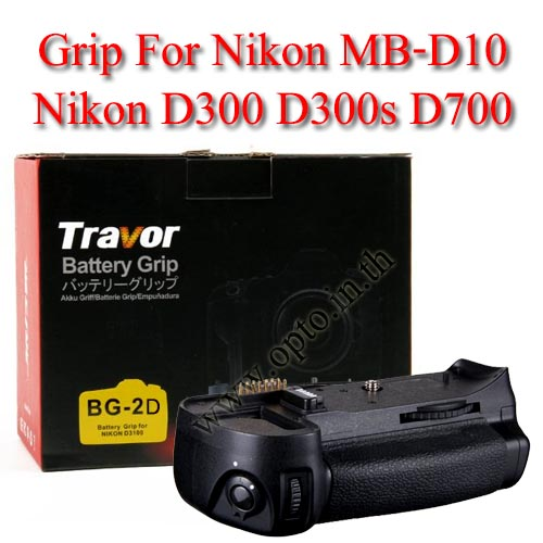 Travor แบตเตอรี่กริ๊ป BG-2D Battery Grip for Nikon MB-D10 D300 D300s D700