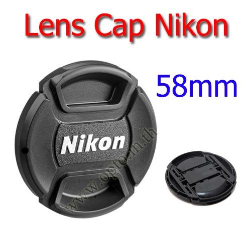 58mm. ฝาปิดหน้าเลนส์สำหรับกล้อง Nikon