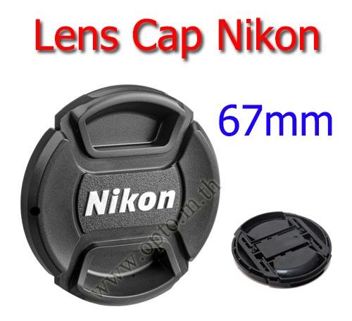 67mm. ฝาปิดหน้าเลนส์สำหรับกล้อง Nikon