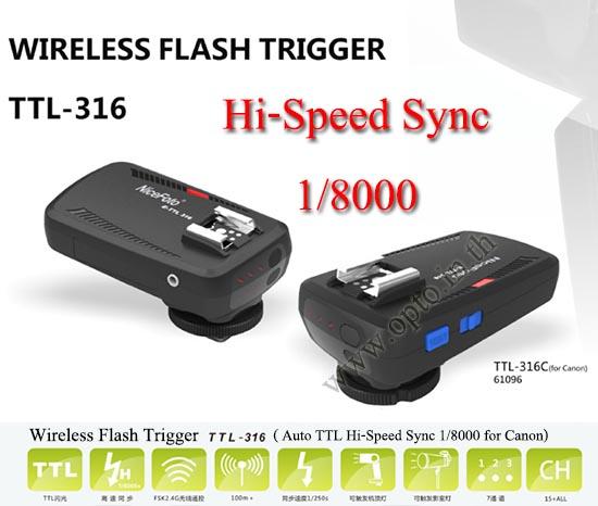 TTL-316 Wireless Flash Trigger Hi-Sync for Canon Auto E-TTL II ตัวสั่งงานแฟลชไร้สาย