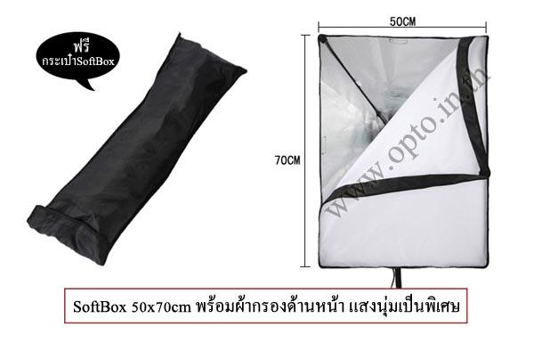 G801C With Softbox 50x70cm Digital Day light Lamp E27 Bulb Holder