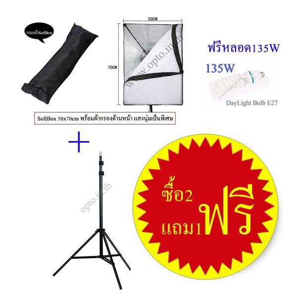 G1 Light Stand LG-190 + G801C Softbox E27 50x70cm + Free 135W 5500k Day Light ชุดไฟต่อเนื่อง
