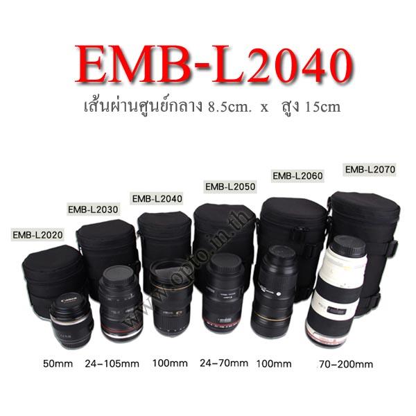 EMB-L2040 D8.5*H15cm Lens Case Pouch Bag กระเป๋าใส่เลนส์ กว้าง8.5*สูง16cm