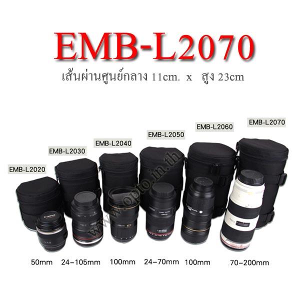 EMB-L2070 D16*H23cm Lens Case Pouch Bag กระเป๋าใส่เลนส์ กว้าง16*สูง23cm