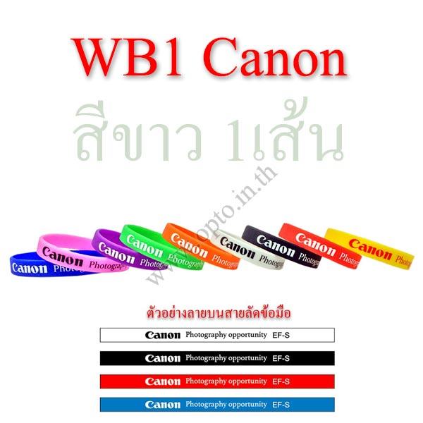 WB1 Canon White WristBand for Lens Flash Camera Hand สายรัดข้อมือ รัดเลนส์ รัดแฟลช