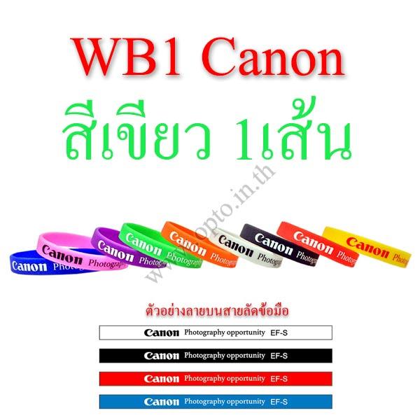 WB1 Canon Green WristBand for Lens Flash Camera Hand สายรัดข้อมือ รัดเลนส์ รัดแฟลช