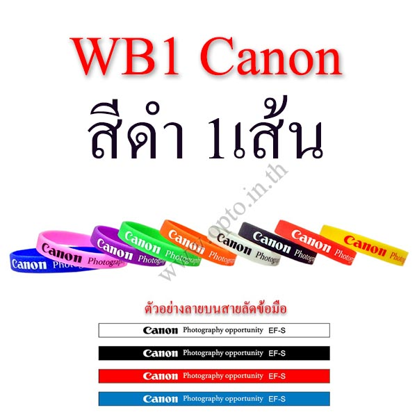 WB1 Canon Black WristBand for Lens Flash Camera Hand สายรัดข้อมือ รัดเลนส์ รัดแฟลช