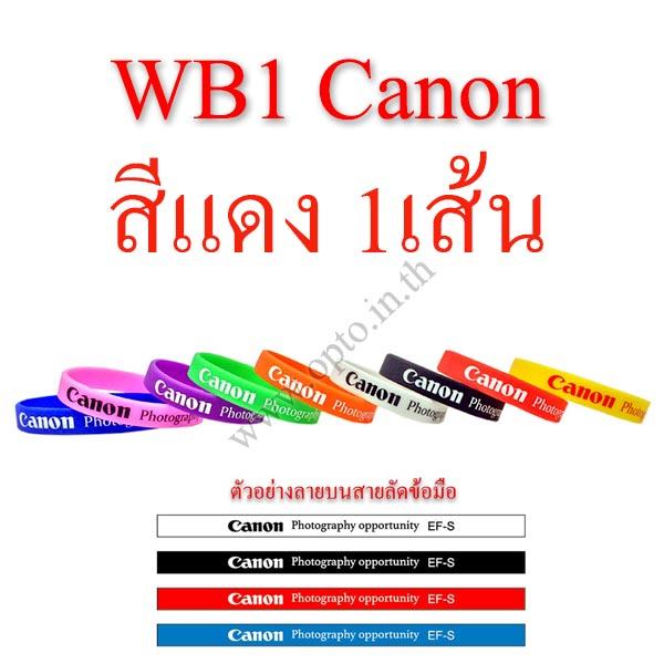 WB1 Canon Red WristBand for Lens Flash Camera Hand สายรัดข้อมือ รัดเลนส์ รัดแฟลช