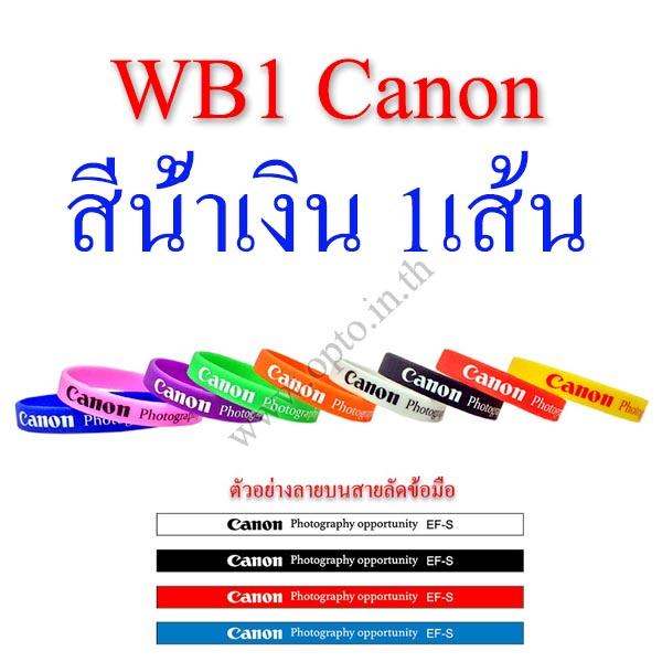 WB1 Canon Blue WristBand for Lens Flash Camera Hand สายรัดข้อมือ รัดเลนส์ รัดแฟลช