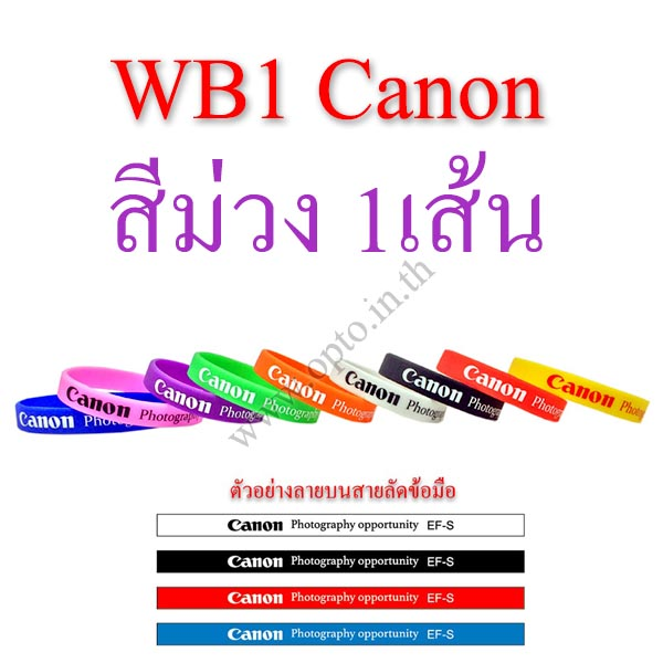 WB1 Canon Purple WristBand for Lens Flash Camera Hand สายรัดข้อมือ รัดเลนส์ รัดแฟลช