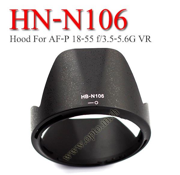 Len Hood HB-N106 For Nikon AF-P 18-55mm f/3.5-5.6G VR เลนส์ฮูดนิค่อน
