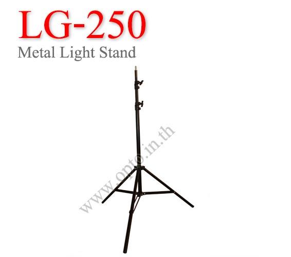 LG-250 Metal Light Stand for Flash Studio (H/250cm.) ขาตั้งไฟแฟลชสตูดิโอ
