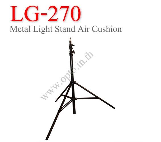 LG-270 Air Cushion Metal Light Stand for Flash Studio (H/270cm.) ขาตั้งไฟแฟลชสตูดิโอ