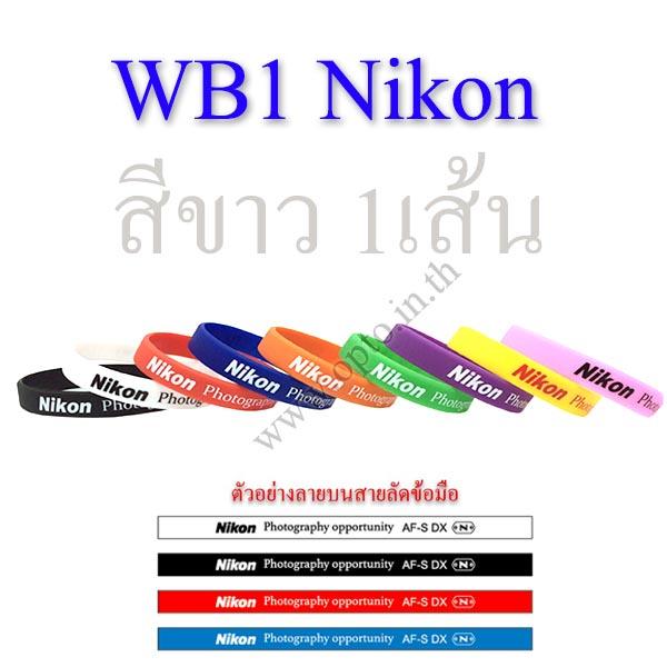 WB1 Nikon White WristBand for Lens Flash Camera Hand สายรัดข้อมือ รัดเลนส์ รัดแฟลช