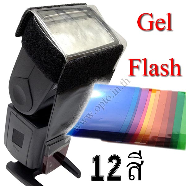 Gel Flash 12 Color for Speedlite Canon Nikon Sony Olympus Fuji เจลสีสำหรับแฟลช