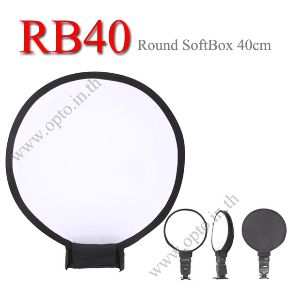 RB40 Round Circular Portable softbox for Speedlite Flash 40cm ซอฟท์บ๊อกซ์กระจายแสงแฟลชหัวค้อนแบบกลม